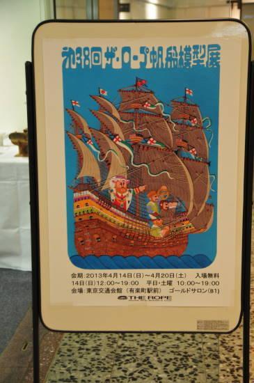 0416帆船模型展 (1).JPG