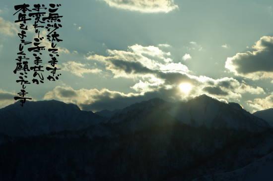 0101湯沢 (3).jpg